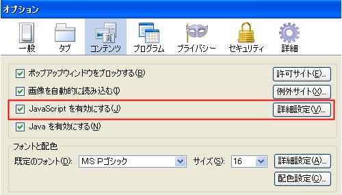 【Windows Firefox】をお使いの方へ